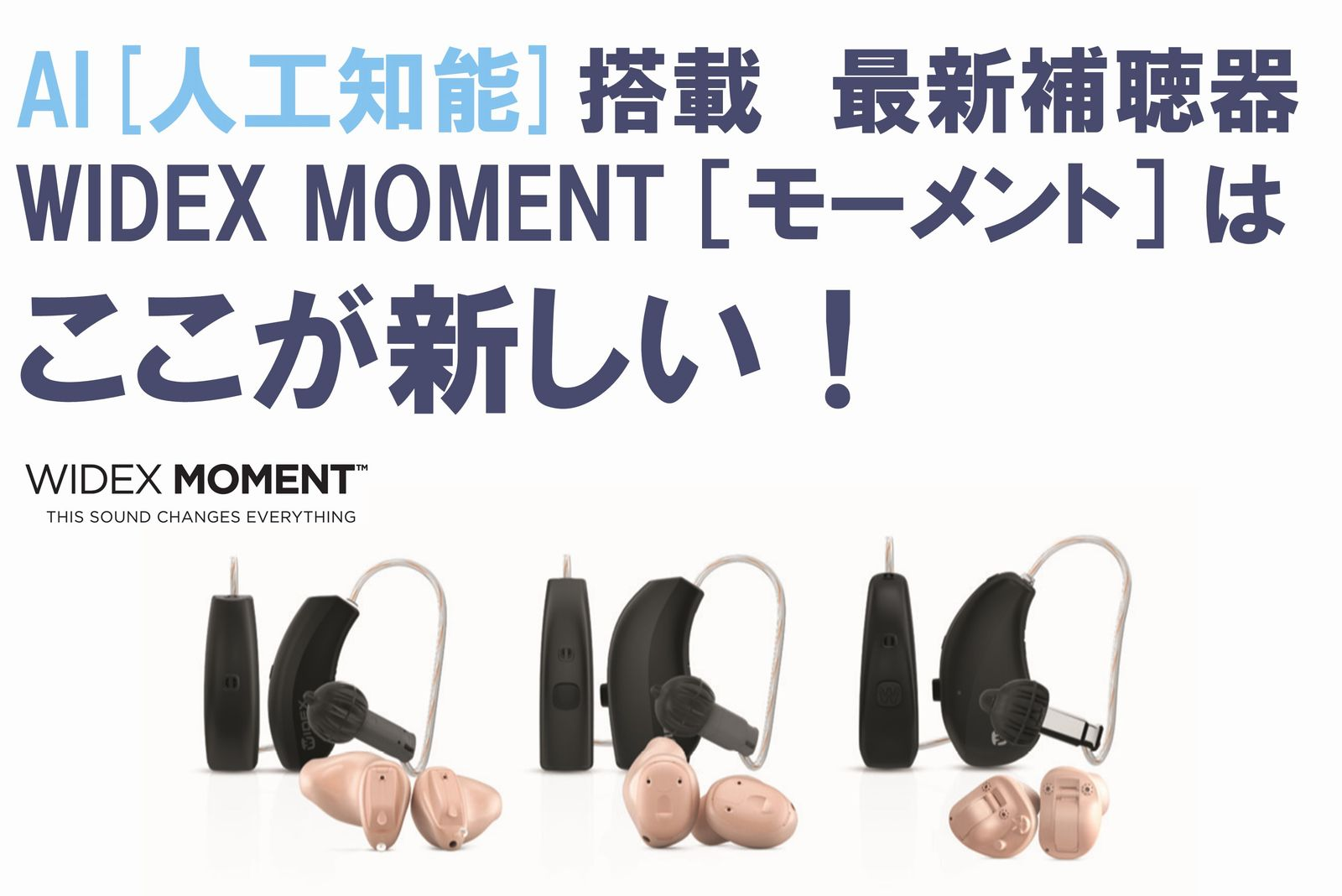 WIDEX MOMENT新しい